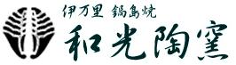 伊万里焼・鍋島焼窯元 和光陶窯